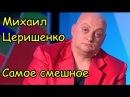 Михаил Церишенко в Кривом зеркале Самое смешное Юмор