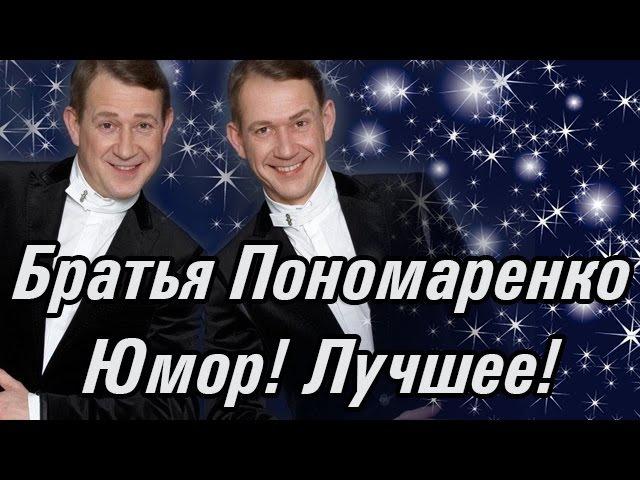 Братья Пономаренко Юмор! Лучшее!