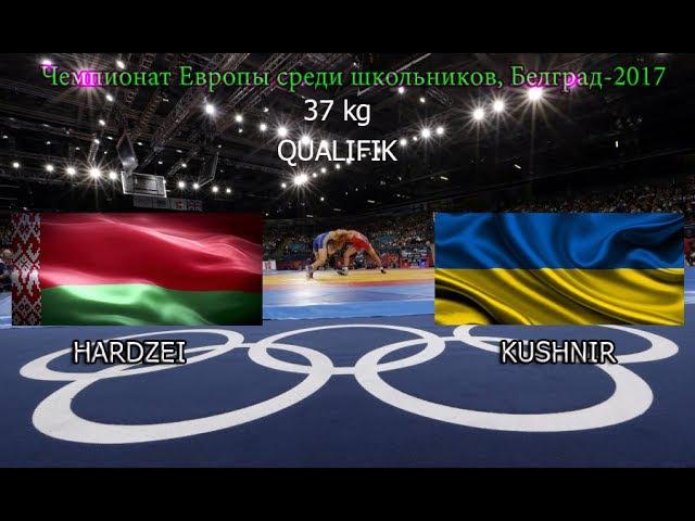 HARDEZEI (BLR) vs KUSHNIR (UKR) 37 kg QUALIF.