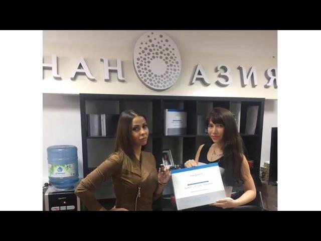 Елена Беркова отзыв о Nanoasia