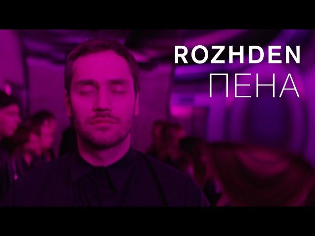 ROZHDEN - Пена (премьера клипа, 2017)