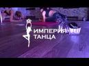 👠 Pole Dance Стрип-Пластика. 👑 Красивый танец 💃 на пилоне и стрип-пластика - imperiatanca 💖