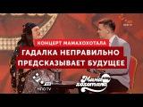 Гадалка Неправильно Предсказывает Будущее   Мамахохотала   НЛО TV