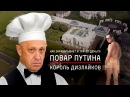 Повар Путина король дизлайков история успеха