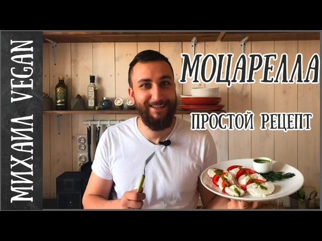 СЫР МОЦАРЕЛЛА СВОИМИ РУКАМИ Михаил Vegan MOZZARELLA постный рецепт смотреть онлайн без регистрации