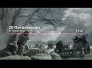 28 Панфиоловцев OST - Зимний Вальс \ Panfilov's Twenty Eight OST - Winter Waltz