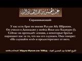 Шейх аль-Аббад про Руслана Абу Ибрахима (от 29.01.2016г.)