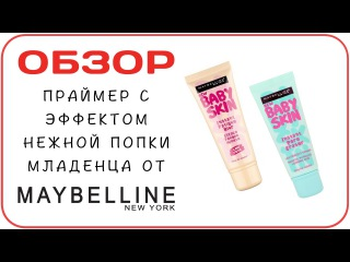[ОБЗОР] Праймер Baby Skin от Maybelline - эффект идеальной нежной кожи от капли. Отзыв визажиста