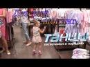 Видео для детей Детский шопинг Танцы на ТНТ пародия Самое смешное Канал для детей
