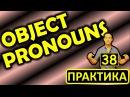 38 Английский упражнения OBJECT PRONOUNS ОБЪЕКТНЫЕ МЕСТОИМЕНИЯ Max Heart