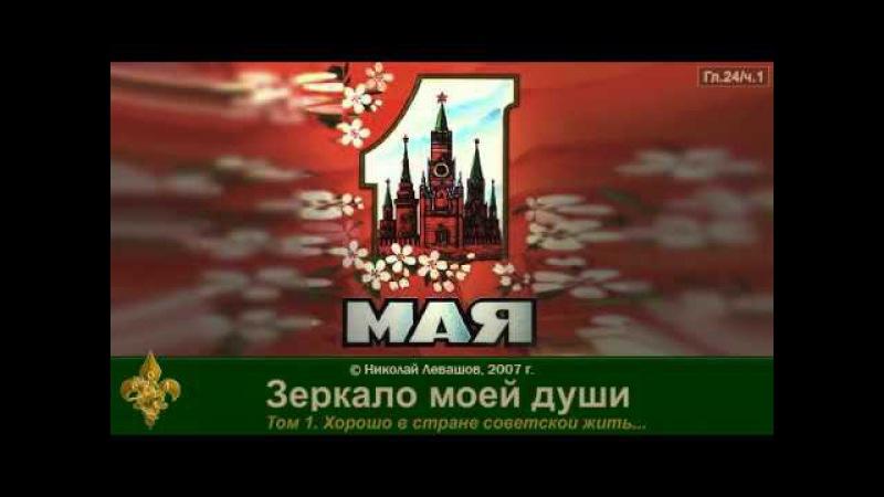 Зеркало моей души. том. 1 Хорошо в стране Советской жить. часть 6