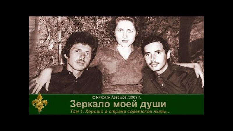Зеркало моей души. том. 1 Хорошо в стране Советской жить. часть 4