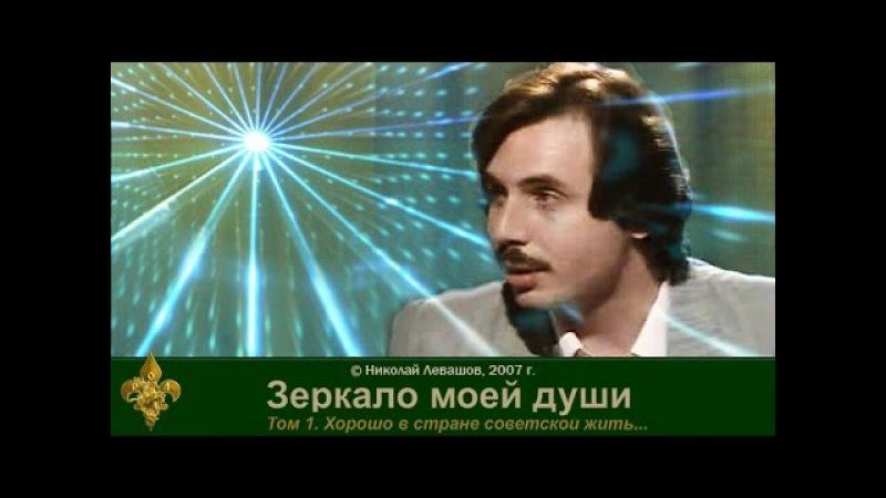 Зеркало моей души. том. 1 Хорошо в стране Советской жить. часть 1