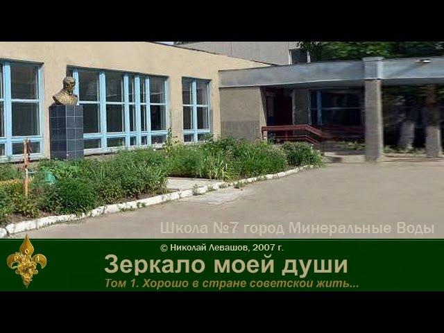 Зеркало моей души. том. 1 Хорошо в стране Советской жить. часть 3