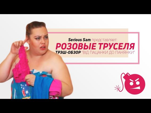 ТРЭШ ОБЗОР – Хомяк, Ежик и Монашка. Від пацанки до панянки (2 сезон)