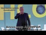 Александр АДМИРАЛ -