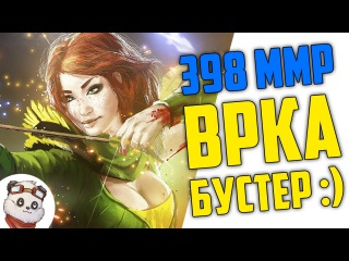 398 ММР - ВР / Попался против бустера :DDD