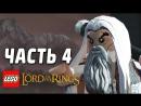 LEGO The Lord of the Rings Прохождение - Часть 4