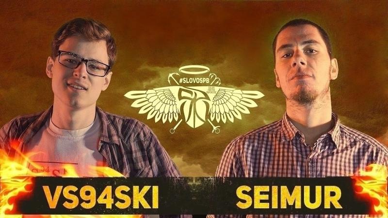 SLOVOSPB - VS94SKI X SEIMUR (ФИНАЛ 2016)
