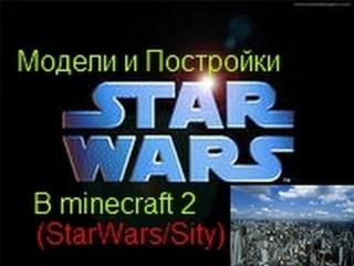 Модели и постройки в minecraft 2 (звёздные войны часть 2 и город).