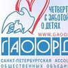 ГАООРДИ - Ассоциация родителей детей-инвалидов