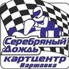 """Картинг-Центр""""Серебряный Дождь"""" Варшавка"""