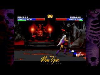 Mortal Kombat vs. Поле Чудес.Якубович комментирует
