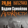 Вадим Самойлов / Агата Кристи / Вагонка 28.04