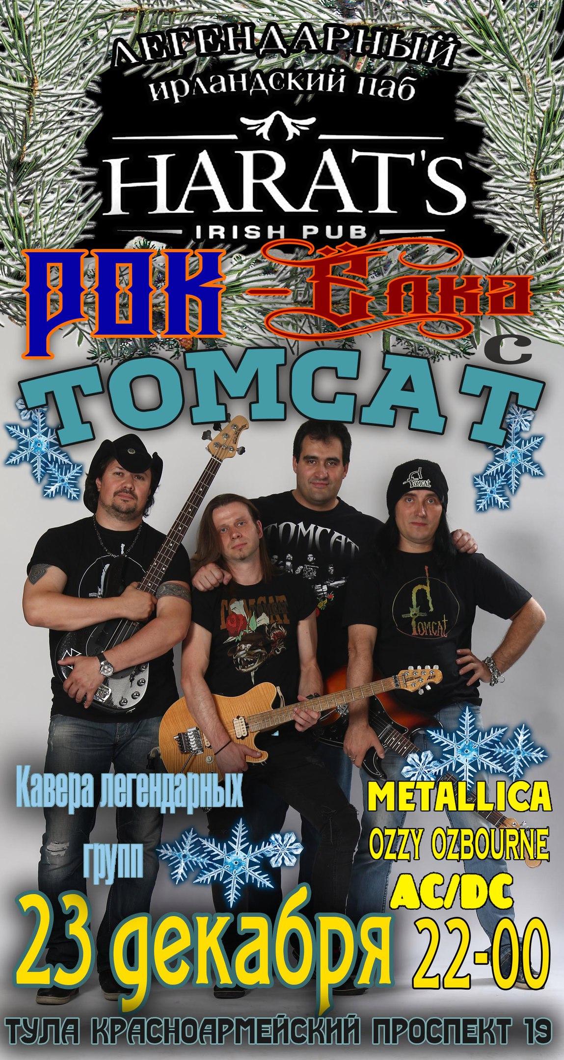 23.12 - РОК-ЕЛКА c TOMCAT - Harats Pub (Тула)