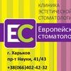 Европейская стоматология г.Харьков