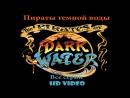 Пираты Т.В. Full HD - 18 серия - Чума Пандавы. W.F.C.A.