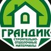 Строительные материалы, Екатеринбург. ГРАНДИК.РФ
