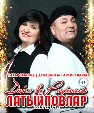 Яндекс татарские песни слушать латыповы