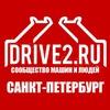 Drive2 Санкт-Петербург - Клубная атрибутика