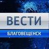 """Вести-Благовещенск / ГТРК """"Амур"""""""