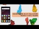 Xiaomi Redmi 4X - за репост.