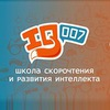 Школа скорочтения и развития IQ007 г.Сочи