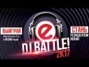 DJ BATTLE 2017 I выиграй 50.000 рублей и MacBook Pro