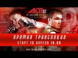 Прямая трансляция турнира ACB 57