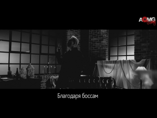  AOMG Gang  DPR LIVE - Right Here Right Now (ft.LOCO, Jay Park) (рус. саб)