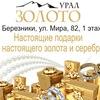 Урал ЗОЛОТО