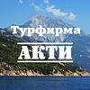 """Турфирма  """"Акти"""" г. Выборг (зелёная карта )"""
