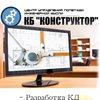 КБ Конструктор - инжиниринговые услуги