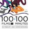 100 фільмів за 100 хвилин: найкраще