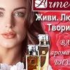 Духи ARMELLE/Бизнес/Мы лучшие/Оренбург Косметик