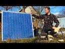 ✅Солнечная электростанция своими руками 💡Подробная инструкция сборки, альтер