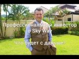 Профессиональный инвестор, Андрей Ховратов - что будет дальше со SkyWay?