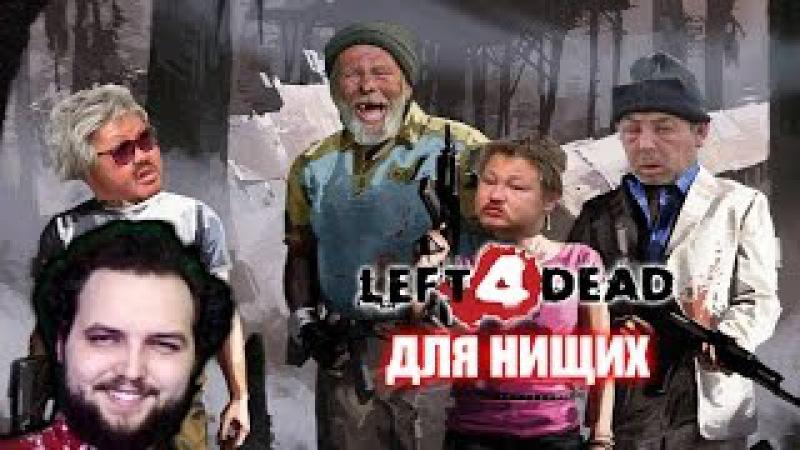 ЖИДОГЕЙМИНГ: (INVENTION 2) РУССКИЙ LEFT 4 DEAD ДЛЯ НИЩИХ