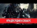 ИГРЫ ДЛЯ СРЕДНИХ И СЛАБЫХ PC (2017)