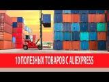 10 ПОЛЕЗНЫХ И НЕДОРОГИХ ТОВАРОВ С ALIEXPRESS